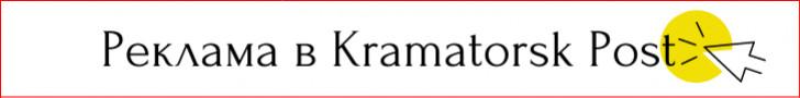 reklama-v-kramatorsk-post-top