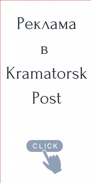 reklama-v-kramatorsk-post